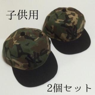 2個セット☆子供用【迷彩柄 ミリタリー】 キャップ 帽子