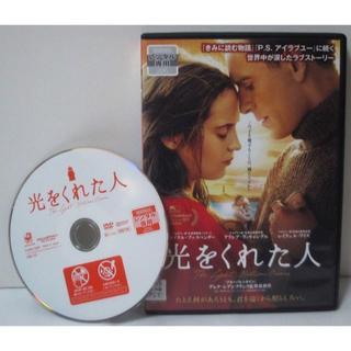 [DVD] 光をくれた人 レンタルUP