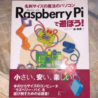 「Raspberry Piで遊ぼう! 名刺サイズの魔法のパソコン