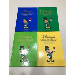 ディズニー(Disney)のDWE★マザーズガイド メインプログラム  ステップバイステップ(知育玩具)