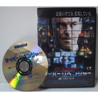 [DVD] サイバー・リベンジャー I.T. レンタルUP