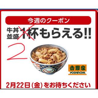 SUPER FRIDAY 吉野家の牛丼 2杯分