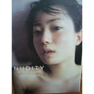 NUDITY 菅野美穂 写真集 1997年8月初版発行
