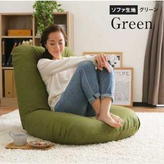 グリーン/ソファ/座椅子/ポケットコイル/ワイド/42段階