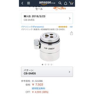 [CB-SME6] パナ食洗機用 分岐水栓