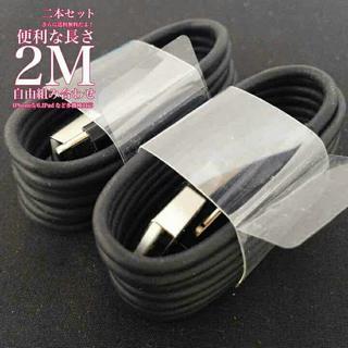 2M 二本セット iPhone/Ipad 充電ケーブル 新品 送料無料 ブラック