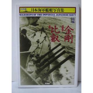 戦艦 金剛・比叡 (ハンディ判 日本海軍艦艇写真集3)