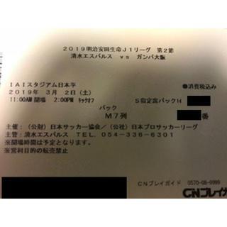 3/2(土) 清水エスパルス vs ガンバ大阪 S指定席バック 1枚