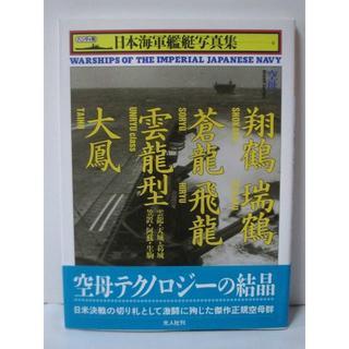 空母 翔鶴・瑞鶴・蒼龍・飛龍・雲龍型・大鳳 (ハンディ判 日本海軍艦艇写真集6