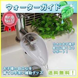新品 手洗い補助 ウォーターガイド 自立 手洗い 風邪予防 知育 グレー(知育玩具)