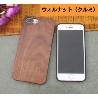 ウォルナット(クルミ) iPhone 7plus/ 8plus 木製ケース
