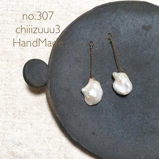 no.307 淡水パール ケシパール ゆらゆらピアス/イヤリング