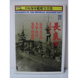 軽巡 長良型 (ハンディ判 日本海軍艦艇写真集14)