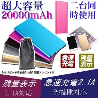 20000mAh 大容量  薄型 モバイルバッテリー ローズ