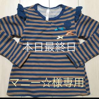 サニーランドスケープ(SunnyLandscape)のサニーランドスケープ120〜130(Tシャツ/カットソー)