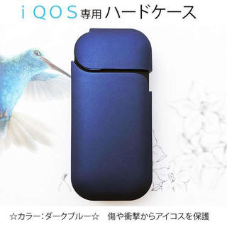 数量限定  アイコス ハードケース カラーペイント品 ■ダークブルー