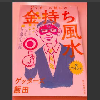 ゲッターズ飯田さん 金持ち風水 本✩.*˚
