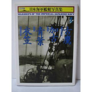 重巡 古鷹・加古・青葉・衣笠 (ハンディ判 日本海軍艦艇写真集11)