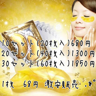 ゴールドコラーゲンクリスタルアイパック♡.*゜お店で買うよりお得♡.*゜