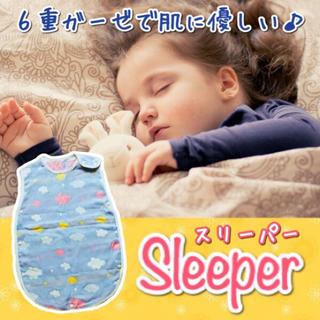 赤ちゃんスリーパー♡ガーゼ 6重コットン (おくるみ/ブランケット)
