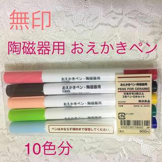 MUJI (無印良品) - 【新品★未使用】無印 おえかきペン 陶磁器用