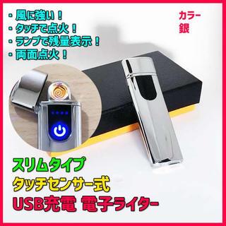 スリムタイプ タッチセンサー USB充電式 電熱ライター  ■銀