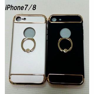 超安値!iPhone7/8 ケース バンカーリング付き