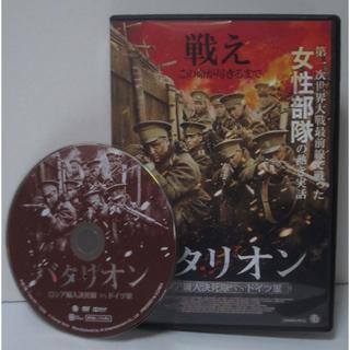 [DVD] バタリオン ロシア婦人決死隊VSドイツ軍 レンタルUP