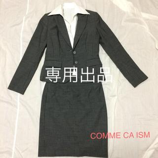コムサイズムスーツ(リクルート、お仕事に)ワイシャツ2枚付き