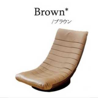 ブラウン/レザー/回転式/座椅子/くつろぎ