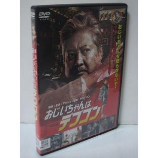 [DVD] おじいちゃんはデブゴン サモ・ハン・キンポー R-UP
