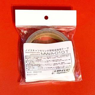 オヤイデ電気 ノイズキャンセリング電磁波吸収材 oyaide MWA010T