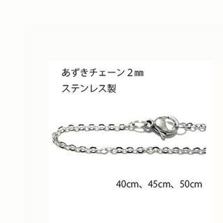 買ってお得!ステンレス製 あずきチェーン ネックレス ①40cm