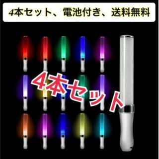 ★人気高性能 LED ペンライト 15色 カラーチェンジ コンサートライト{4本