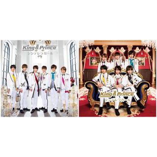 《1セットのみ》King&Prince シンデレラガール初回盤A/B通常盤セット
