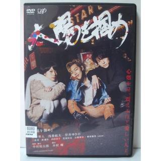 [DVD] 太陽を掴め  吉村界人/浅香航大/岸井ゆきの レンタルUP
