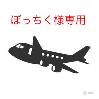 ジャル(ニホンコウクウ)(JAL(日本航空))のぼっちく様専用(ノベルティグッズ)