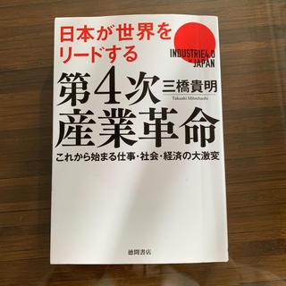「日本が世界をリードする第4次産業革命 これから始まる仕事・社会・経済の大激変」