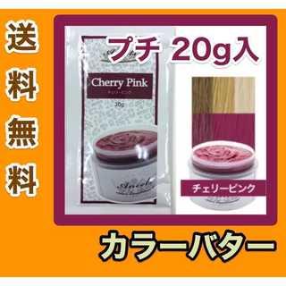 チェリーピンク カラーバター プチ Petite