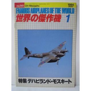 世界の傑作機 1984年1月号 No.141 デハビランド・モスキート