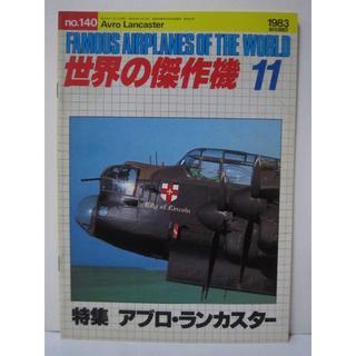 世界の傑作機 1983年11月号 No.140 アブロ・ランカスター