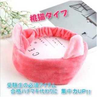 桃猫タイプ ヘアバンド カチューム 受験生 合格ハチマキ代わり 洗顔 猫