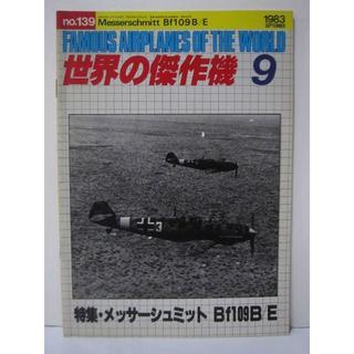 世界の傑作機 1983年9月号 No139 メッサーシュミットBF109B/E