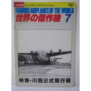 世界の傑作機 1983年7月号 No.138 川西2式飛行艇