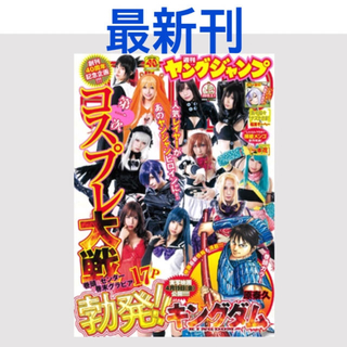 シュウエイシャ(集英社)の最新刊 週刊ヤングジャンプ 12(青年漫画)