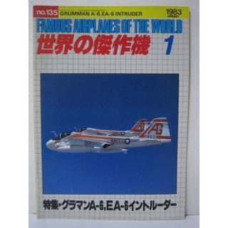 世界の傑作機 1983年1月号 No.135 A-6/EA-6 イントルーダー