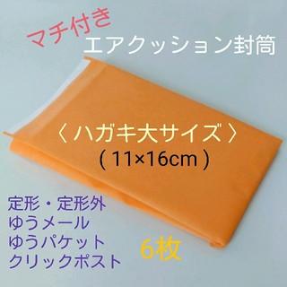 6枚 橙 マチ付き エアクッション封筒