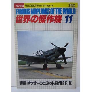 世界の傑作機 1982年11月号 No.134 メッサーシュミット BF109