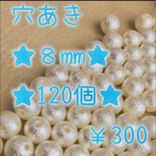 【穴あり】コットンパール(樹脂パール )♡♡8mm 120個♡♡