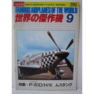 世界の傑作機 1982年9月号 No.133 P-51D/H/K ムスタング